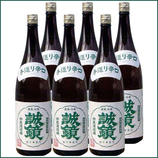 誠鏡 手造り辛口 本醸造 1800ml×6本セット【中尾醸造】日本酒