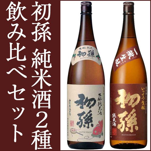 初孫 日本酒2種各3本 飲み比べセット 1800ml×6本セット【東北銘醸】