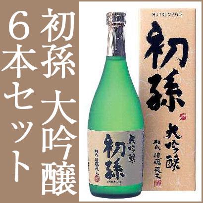初孫 大吟醸 720ml ×6本セット【東北銘醸】日本酒