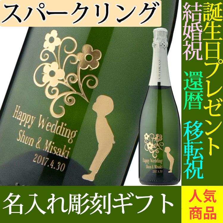 名入れ酒 スパークリングワイン