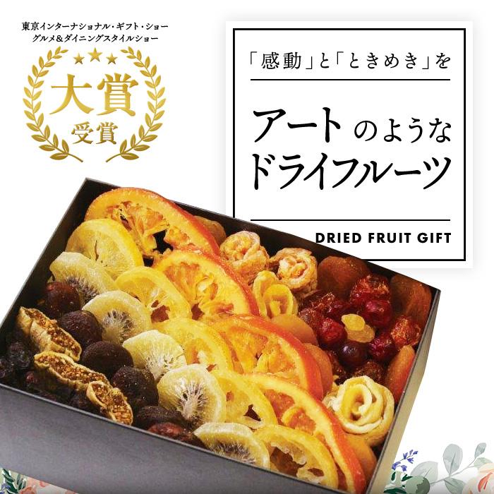 母の日 ドライフルーツ 感謝価格 ギフト 贈り物に大人気 レインボー ART 訳あり品送料無料 メッセージカード対応可