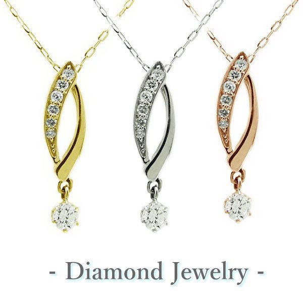K18ホワイト/ピンク/イエローゴールド ダイヤ ペンダント ネックレス 一粒石 揺れる 天然石 誕生石 レディースジュエリー