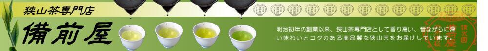 狭山茶専門店 備前屋:日高入間狭山所沢飯能市の茶葉を原料にし、伝統製法の狭山茶をお届けします