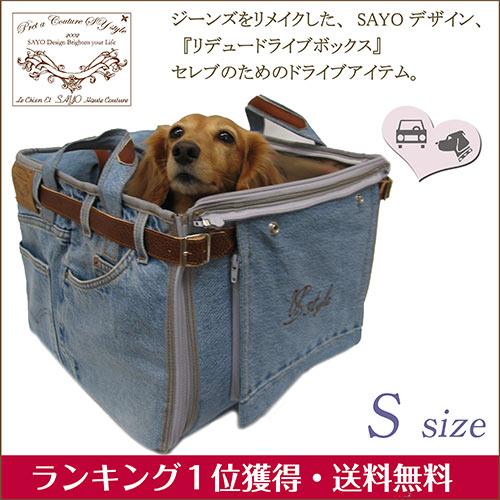 ルシアンエサヨ リデュー ドライブボックス インディゴ Sサイズ【~5kg】 小型犬 犬猫兼用 車 内ペットお出かけアウトドアおしゃれ 【受注生産】【お仕立て約4ヶ月後~】