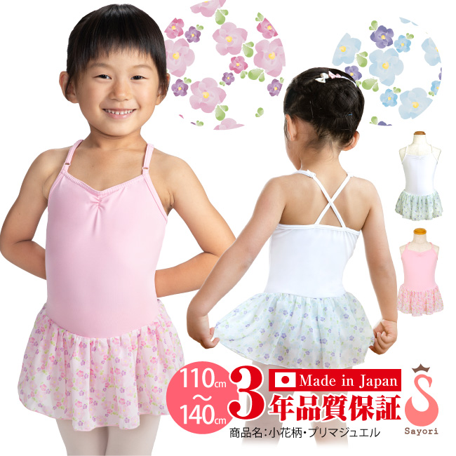 スカートは可憐な小ぶりのお花柄 ピンク ホワイト 白 パステルカラー 春色 バレエ レオタード 子供 小花柄 プリマジュエル スカート付きレオタード 子供レオタード scd202 お花柄 送料無料/新品 予約販売品 お直し3年保証 キッズ キャミシールレオタード ジュニア 日本製 スカートつき スカートあり 5PU