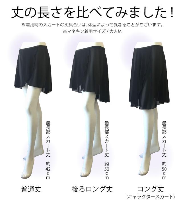 aab134f7c Japanese-made leotard specialty store SAYORI: Ballet skirt long ...