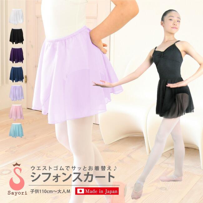 ネイビー新登場 丈夫な高級シフォンの履きやすいプルオンスカート ゴムのスカートは着脱簡単 黒 白 薄紫 予約販売 水色 ベビーブルー 紺 薄青 バレエ スカート 子供~大人 レオタードにゴムのスカートを 無地 プルオンスカート 日本製 格安激安 ジュニア サヨリ キッズ ネイビー 大人の各サイズ カシス ピンク 5PU 透け感あるシフォンバレエスカート ホワイト 140 150 130 ブラック ラベンダー scs403 格安 子ども