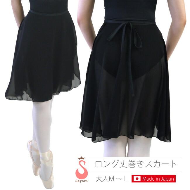 ロング丈のバレエ巻きスカート バレエスカート ブラック黒 バレエ 用品 ティーンズから大人の方に スカート 大人 安全 ジュニア ロング丈 スカート丈 50cm レオタードとご一緒に 5PU シフォンがエレガント 巻きスカート 70%OFFアウトレット 無地 ブラック 高品質 scs413 日本製 ヒストリカルやキャラクターの練習に キャラクタースカート バレエ用品