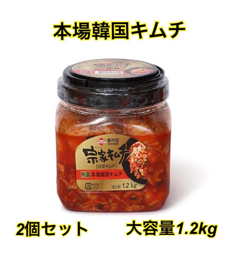 8000円以上で送料無料 離島も可 迅速にお届けします 2個セット 本場韓国産キムチ 宗家 コストコ 白菜キムチ 今だけ限定15%OFFクーポン発行中 1.2kg×2 新作製品、世界最高品質人気! COSTCO チョンカ