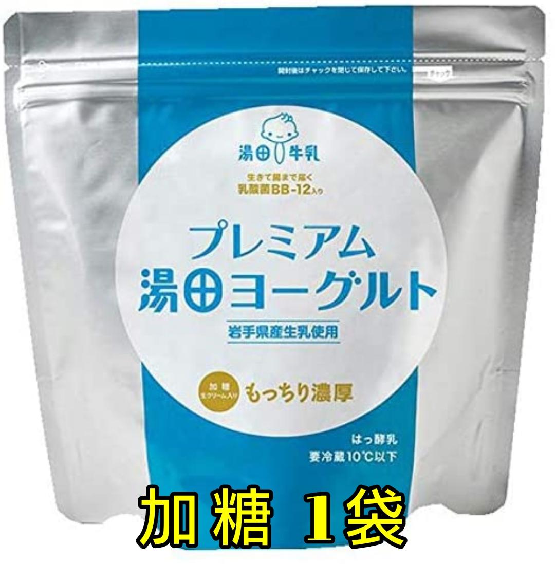 1袋 新作アイテム毎日更新 プレミアム湯田ヨーグルト 加糖 直輸入品激安 800g