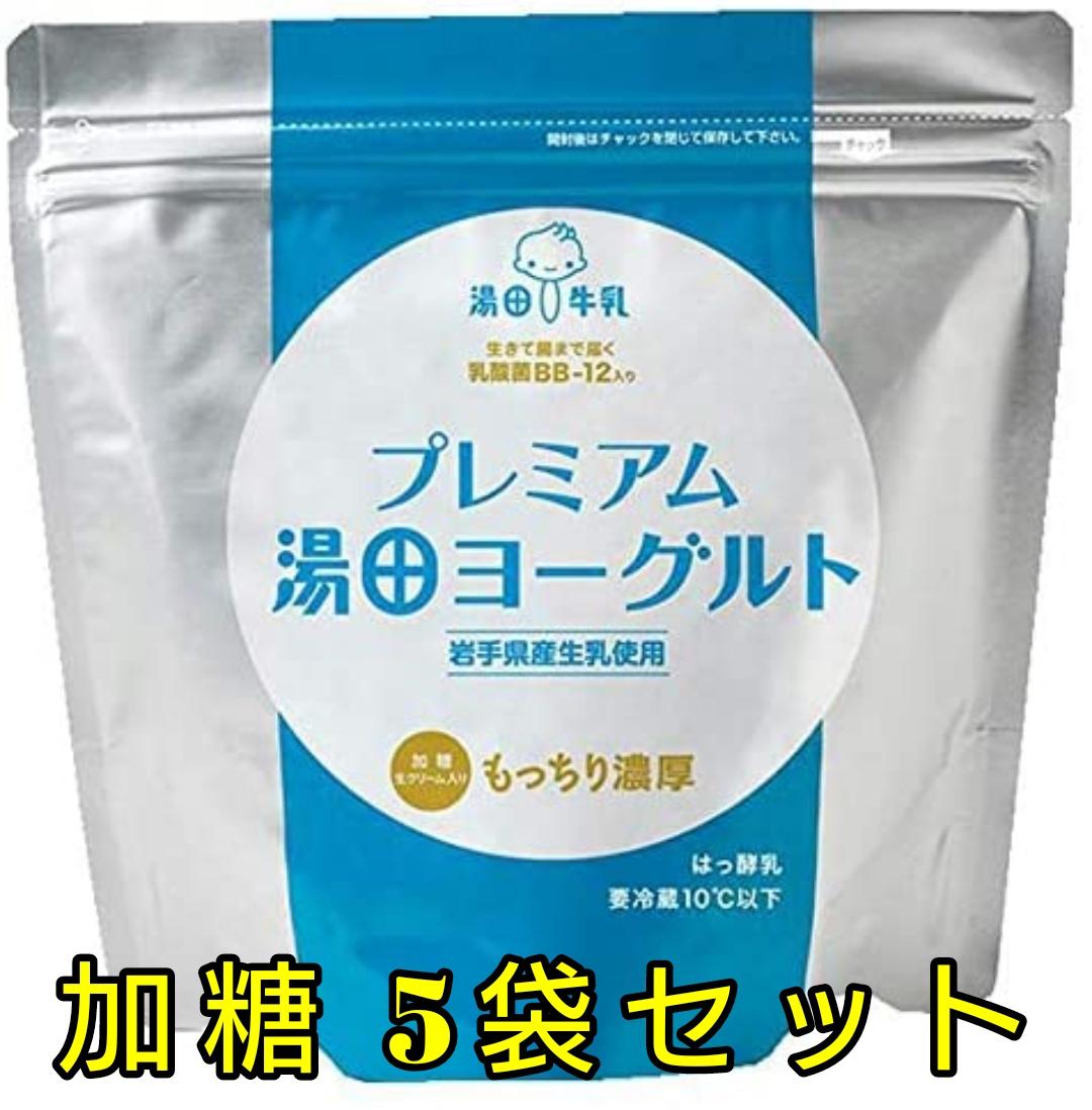 5袋セット プレミアム湯田ヨーグルト 加糖 800g 情熱セール 祝開店大放出セール開催中