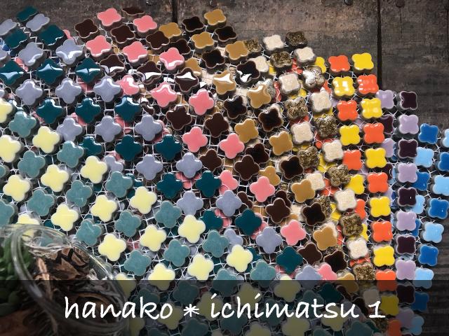 作善堂花子/市松貼り/お好きな組み合わせをお選びください♪ 選べるカラー/美濃焼タイル/花子/モザイクタイル/10mm花形/市松貼タイルシート/シートを少量ご注文の場合は半分に折った状態で発送致します
