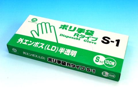 LDポリエチレン製手袋外エンボスで食品の盛り付け等に最適 食品衛生法規格基準に適合 ポリ手袋 外エンボスRタイプ S-1 箱 100枚 高級な 物品