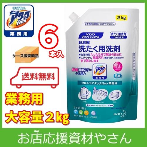 花王プロフェッショナル ウルトラアタックNeo 業務用 2kg(6袋)【ケース購入】