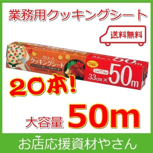 【業務用】プロユース クッキングシート39 33cm×50m(20本)