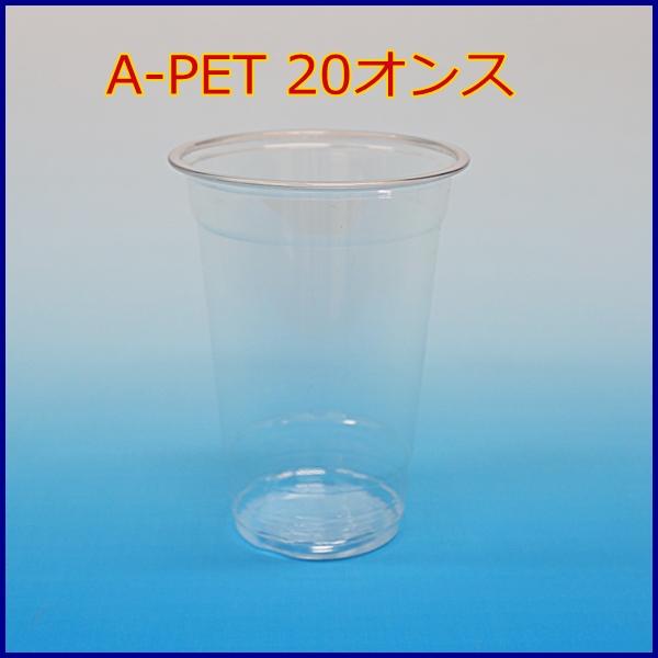 A-PET S透明カップ 20オンス 600ml(1000個入り)