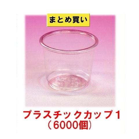 透明プラカップ 透明プラスチックカップを激安販売 1オンス試飲用をまとめ買い6000個で 1個=2.35円 税込 流行のアイテム 30ml プラスチックカップ1 6000個 1オンス 期間限定今なら送料無料