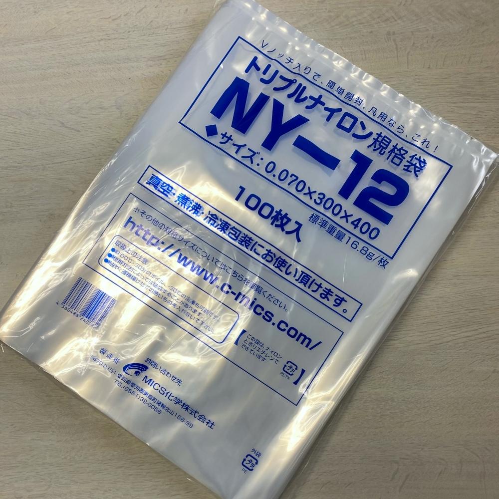 ♪業務用【真空袋】のロングセラー♪★ケースおまとめ特価★ トリプルナイロン規格袋NY-12 (1000枚)