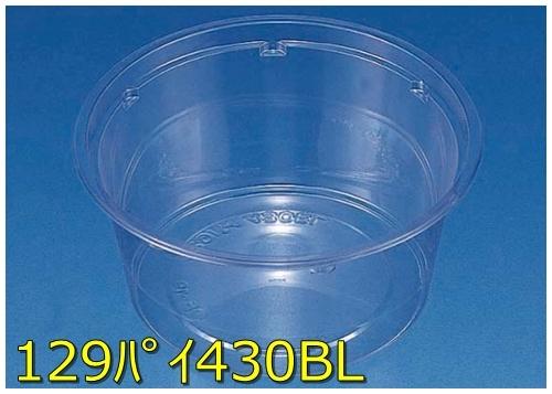 クリーンカップ 透明カップ容器の定番商品です 最安値に挑戦 サラダ フルーツ 珍味と用途いろいろ 129パイ BL 激安格安割引情報満載 100個 430 本体