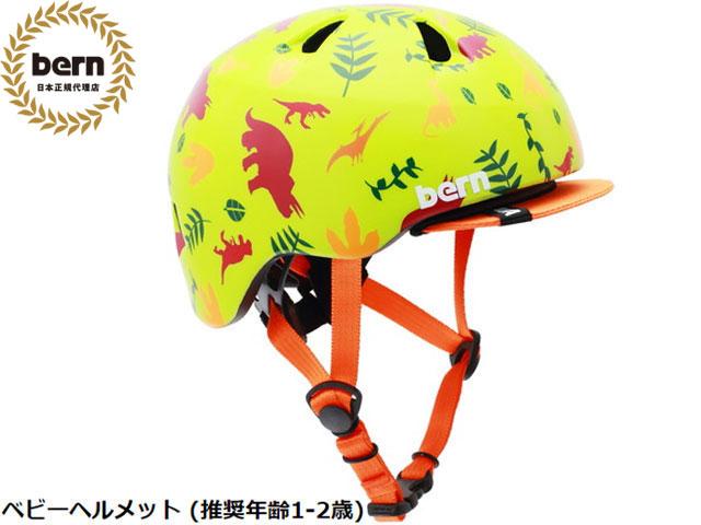 【国内正規品】 バーン bern TIGRE ALL SEASON SATIN GREEN DINO タイガー オールシーズン サテングリーン ディノ 自転車 スケートボード BMX ピスト ヘルメット キッズ ベビーヘルメット (推奨年齢1-2歳)