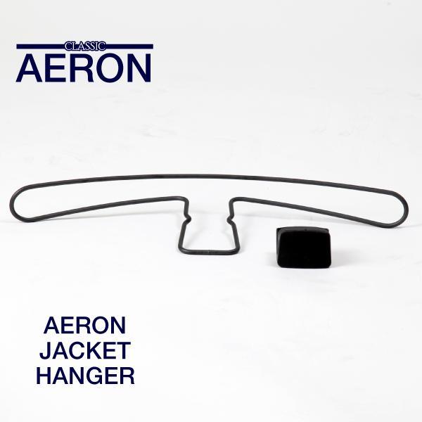 【即納在庫有】ハーマンミラー アーロンチェア専用ジャケットハンガー AU980 Herman Miller aeron chair