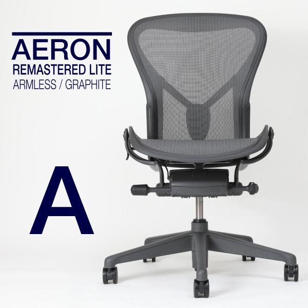 【2020/05/18入庫予定】ハーマンミラー アーロンチェアリマスタード ライトシリーズ フィックスドポスチャーフィット アームレス Aサイズ AER1A12NN-ZSSG1G1G1BB23103 在宅勤務 在宅ワーク テレワーク 椅子 イス