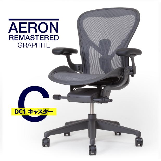【2019/04/01入庫予定】ハーマンミラー アーロンチェア リマスタード Cサイズ グラファイトカラー グラファイトベース DC1キャスター 樹脂アーム AER1C33DW ALPG1G1G1DC1BK23103 Aeron Chair Remasterd