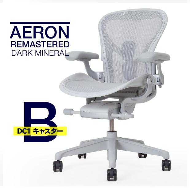 【受注生産品 納期:最長12週間】ハーマンミラー アーロンチェア リマスタード Bサイズ ミネラルカラー ダークミネラルベース DC1キャスター 樹脂アーム AER1B23DW ALPVPRSNADVPDC1DVP 在宅勤務 在宅ワーク テレワーク 椅子 イス