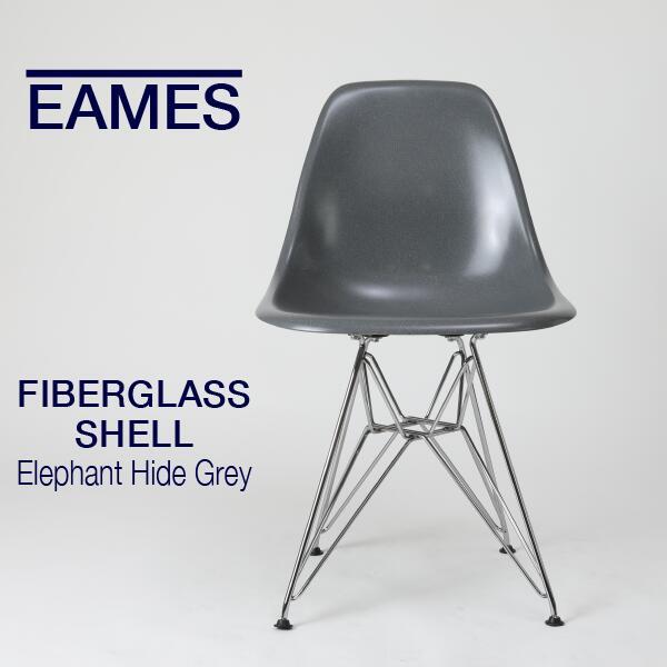 【即納在庫有】イームズ ファイバーグラスシェルチェア トリバレントクロームワイヤーベース エレファントハイドグレーカラー DFSR.47 112 E8 ハーマンミラー Herman Miller 在宅勤務 在宅ワーク テレワーク 椅子 イス
