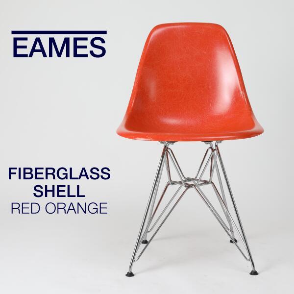 【即納在庫有】イームズ ファイバーグラスシェルチェア トリバレントクロームワイヤーベース レッドオレンジカラー DFSR.47 114 E8 ハーマンミラー Herman Miller 在宅勤務 在宅ワーク テレワーク 椅子 イス