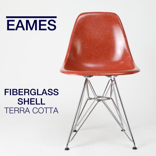 【即納在庫有】イームズ ファイバーグラスシェルチェア トリバレントクロームワイヤーベース テラコッタカラー DFSR.47 TCA E8 ハーマンミラー Herman Miller 在宅勤務 在宅ワーク テレワーク 椅子 イス
