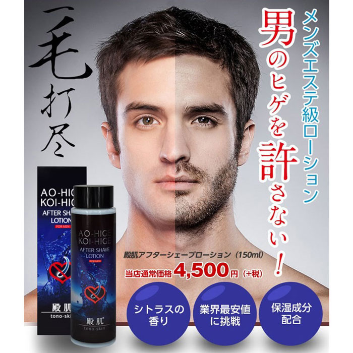 女性の58%がヒゲ肌よりもすっきりツル肌を好んでいます まったく新しいヒゲ剃りをはじめよう 激安価格と即納で通信販売 塗れば塗るほど 人気ブレゼント 憎きカビ髭が変わる 殿肌 アフターシェーブローション ローション 髭 スキンケア 男性用 メンズ 髭剃り