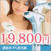 【送料無料】COSBEAUTY IPL光脱毛器/10P11Apr15