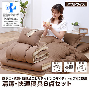 Teijin's mighty top (R) 2 use clean, comfortable bedding floor laid for 6 points set 10P28oct13