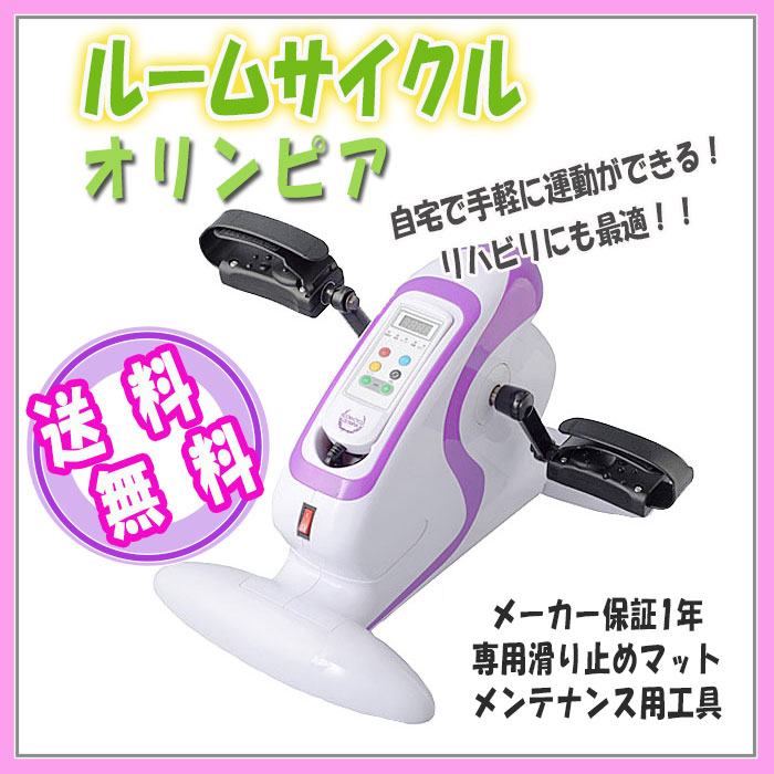 【送料無料】ルームサイクル オリンピア RC-OP1/下股筋肉/股関節/ひざ関節/足関節/リハビリ