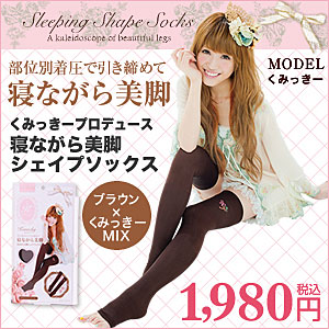 How cum when ープロデュース sleeping beauty leg shape socks 10P02Aug14