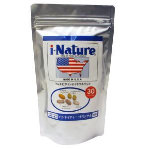 【送料無料】 i-Nature(アイネイチャー)オリジナル 6粒×30パック ビタミン&ミネラルなどの27種類の栄養素が含まれる健康食品【HLS_DU】P15Aug15