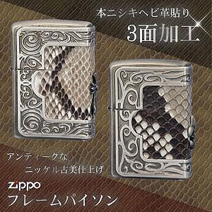 Zippo(ジッポー)フレームパイソン クロス&ユリ 本ニシキヘビ革貼り、3面加工! 【HLS_DU】P15Aug15