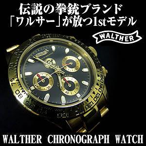 ワルサー・クロノグラフウォッチ WW-001 【HLS_DU】P15Aug15