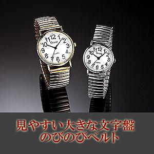 腕時計 見やすい大きな文字盤のびのびベルト  【HLS_DU】P15Aug15