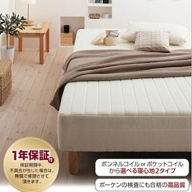 選べるベーシックマットレス【ベッド】【HLS_DU】P15Aug15