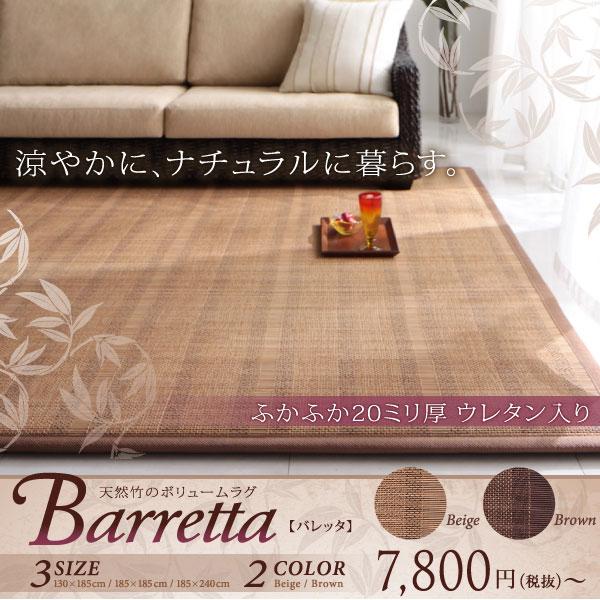 自然の抗菌・消臭作用 天然竹のボリュームラグ【Barretta】バレッタ ひんやり、さらさら。こんなに、ふかふか 130×185cm/185×185cm/185×240cmP15Aug15