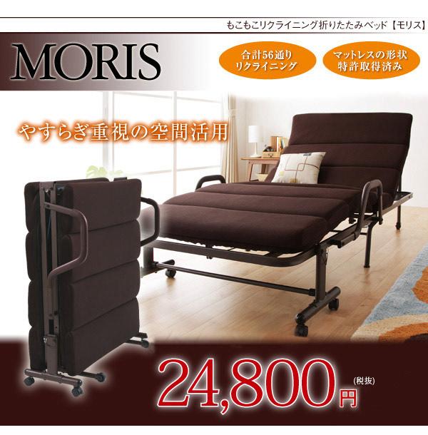 もこもこリクライニング折りたたみベッド【MORIS】モリス【HLS_DU】P15Aug15
