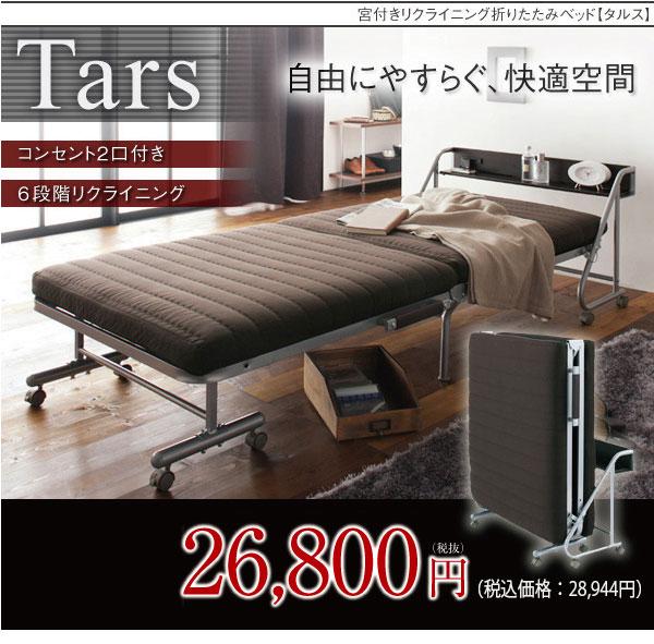 宮付きリクライニング折りたたみベッド【Tars】タルス【HLS_DU】P15Aug15