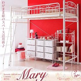 高さが選べる!ロマンティックアイアンロフトベッド【Mary】マリー【HLS_DU】P15Aug15
