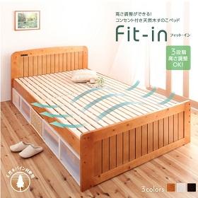 高さが調節できる!コンセント付き天然木すのこベッド【Fit-in】フィット・イン【HLS_DU】P15Aug15