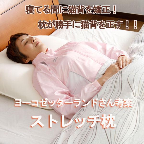ヨーコ ゼッターランド プロデュース「ストレッチ枕」「専用枕カバー」枕/矯正枕/猫背/姿勢矯正P15Aug15