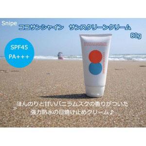 Snipe Coco sunshine sunscreen cream sunscreen cream 80 g