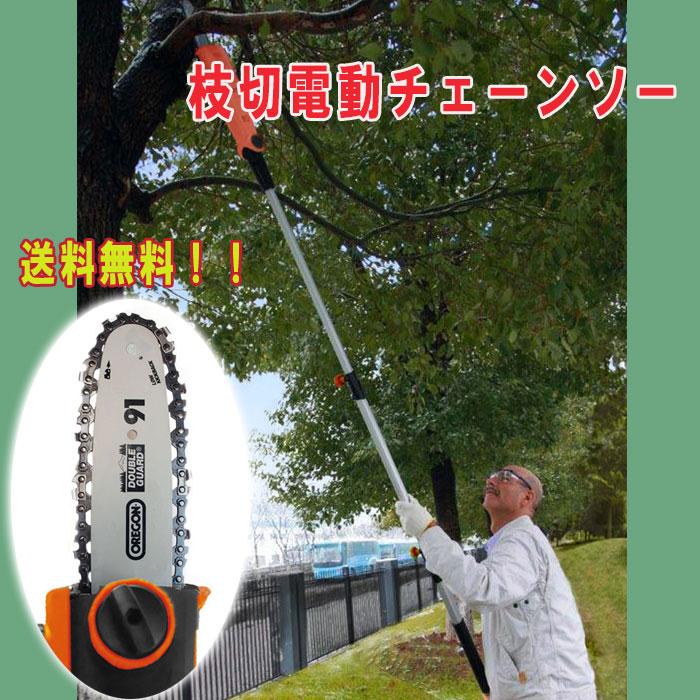 【送料無料】高枝切り伝導チェーンソー3/10P11Apr15