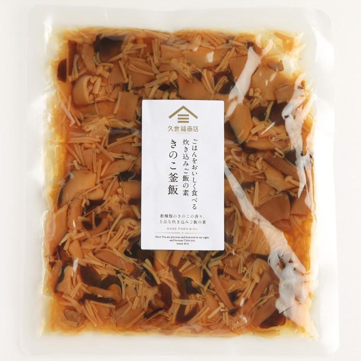 数種類のきのこの香り 上品な炊き込みご飯の素です 新品 久世福商店 きのこ釜飯 出群 3合用 炊き込みご飯の素